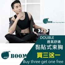 【BOOM】DOUBLE透氣舒適/黏貼式半身束胸內衣-買3送1