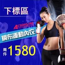 【ACTIONLINE】女性運動服飾/網布運動內衣任選兩件NT.1580-優惠專區
