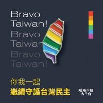 【婚姻平權大平台】金彩台灣-同婚元年紀念徽章