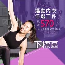 【ACTIONLINE】女性運動服飾/純棉運動內衣任選三件NT.1200【活動下標區】
