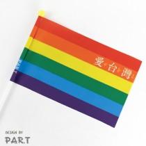 【PAR.T】彩虹商品-1號手搖旗(愛台灣/注音)