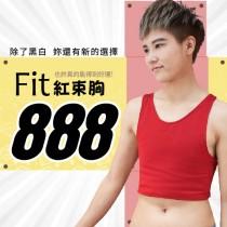 【T-STUDIO】Fit系列/限量款/粘式半身束胸內衣(紅)